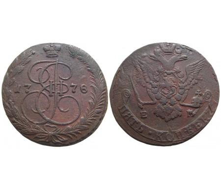 5 копеек 1778 ЕМ (переходный орел)