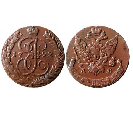 5 копеек 1792 АМ