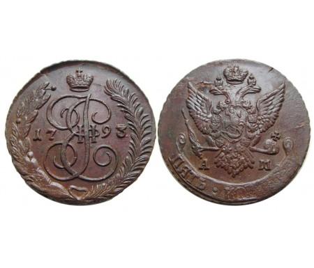 5 копеек 1793 АМ (перегравировка)