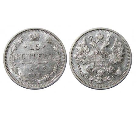 15 копеек 1912 СПБ ЭБ
