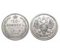 Монета 10 копеек 1910 СПБ ЭБ
