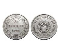 Монета 20 копеек 1922 (шт.1.2)