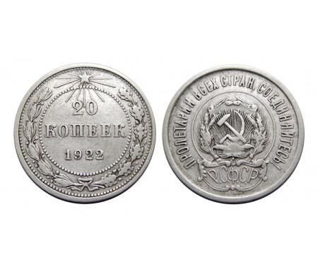 20 копеек 1922 (шт.1.2)