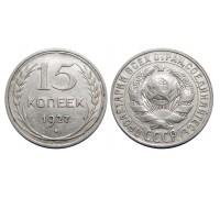 15 копеек 1927