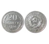 Монета 20 копеек 1924