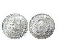Монета 20 копеек 1929