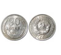 Монета 20 копеек 1928