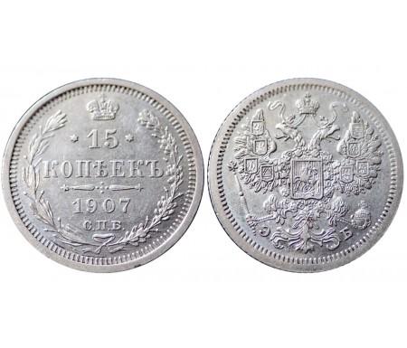 15 копеек 1907 СПБ ЭБ