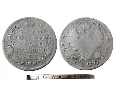 Полтина 1820 СПБ ПД (корона узкая)