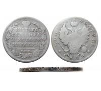 Монета Полтина 1818 СПБ ПС (перегравировка)