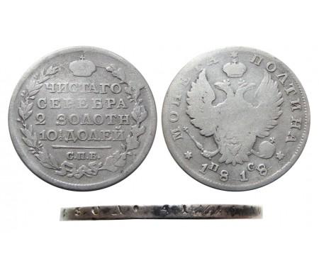 Полтина 1818 СПБ ПС (перегравировка)