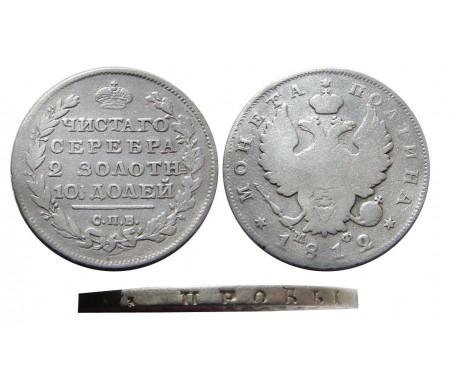Полтина 1812 СПБ МФ (Биткин R)