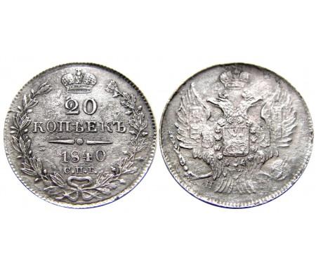 20 копеек 1840 СПБ НГ