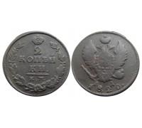 Монета 2 копейки 1820 КМ АД