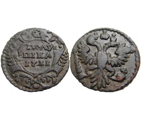 Полушка 1731
