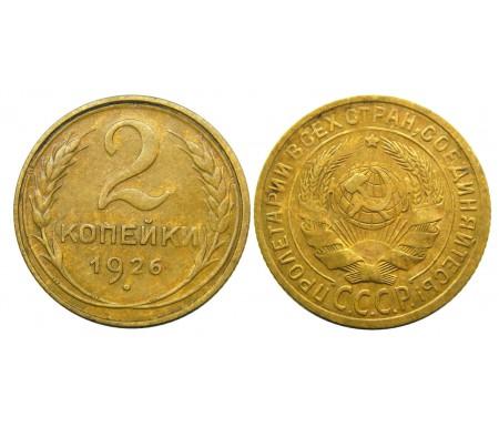 2 копейки 1926 (шт.1.3)