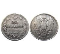 20 копеек 1810 СПБ ФГ (Биткин R)