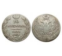 Монета 10 копеек 1833 СПБ НГ (перегравировка)