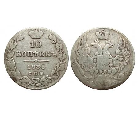 10 копеек 1833 СПБ НГ (перегравировка)