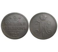 2 копейки 1840 ЕМ (Биткин R1)