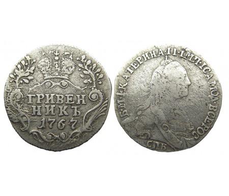 Гривенник 1767 СПБ ТI (перегравировка)