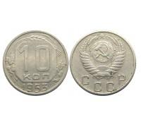 10 копеек 1953