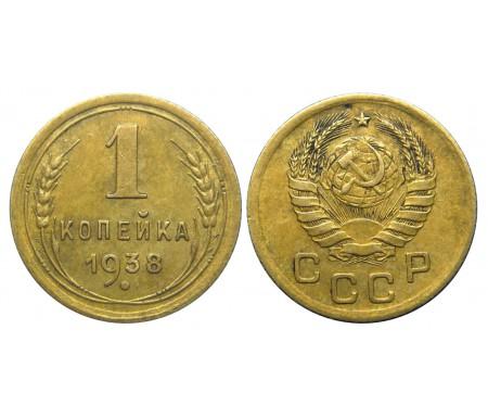 1 копейка 1938 (узлы А)