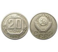 """20 копеек 1952 (буква """"Р"""" приспущена)"""