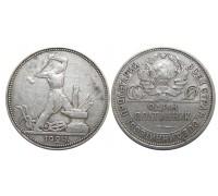 Монета 50 копеек 1924 (П.Л) (АИФ №13)