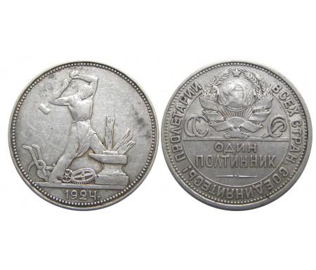 50 копеек 1924 (П.Л) (АИФ №13)