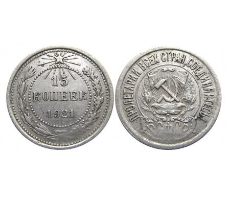 15 копеек 1921