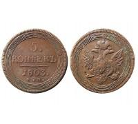Монета 5 копеек 1803 ЕМ (кабинетная патина)
