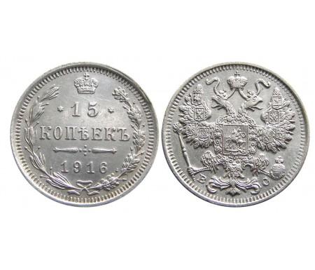 15 копеек 1916 ВС