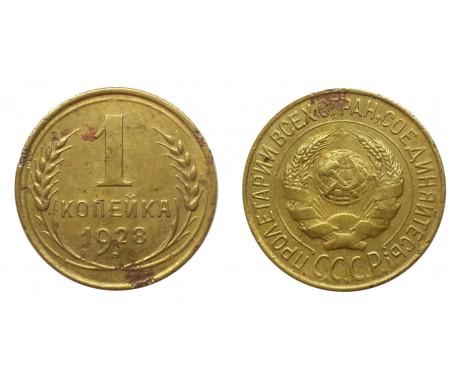 1 копейка 1928 (шт.1.2)