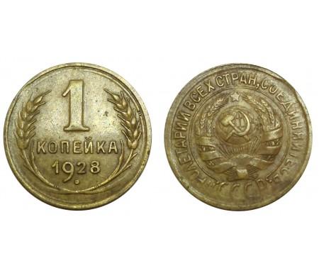 1 копейка 1928 (шт.2)