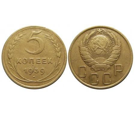 5 копеек 1939 (узкий серп)