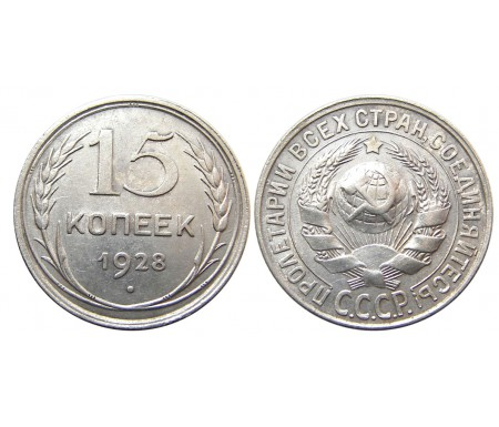 15 копеек 1928 (узлы Б)