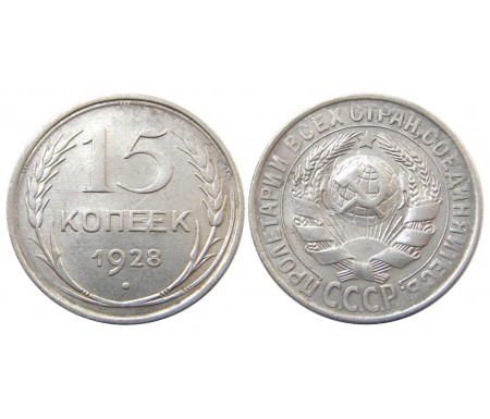 15 копеек 1928 (узлы А)
