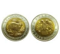 50 рублей 1994 (Песчаный слепыш)