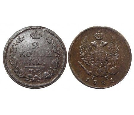 2 копейки 1821 ЕМ НМ