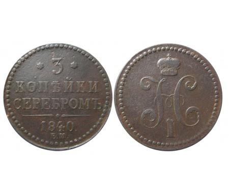 3 копейки 1840 ЕМ (вензель украшен, ЕМ - большие)