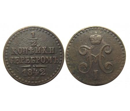 1/2 копейки 1842 СПМ