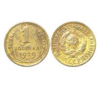 Монета 1 копейка 1929