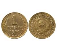 1 копейка 1933 (цифры сдвинуты вправо)