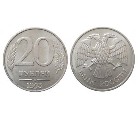 20 рублей 1993 ММД (магнитные)