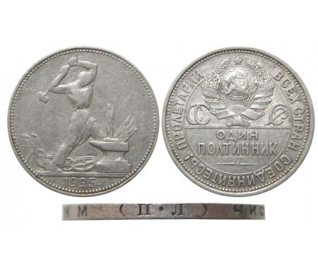 50 копеек 1925 (цифры сдвинуты влево)