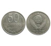 Монета 50 копеек 1991 Л