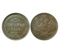 3 копейки 1858 ЕМ