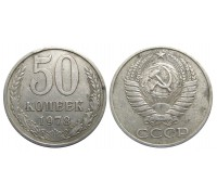 Монета 50 копеек 1978 (звезда маленькая)