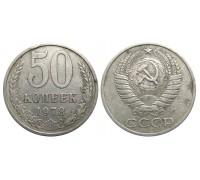 50 копеек 1978 (звезда маленькая)